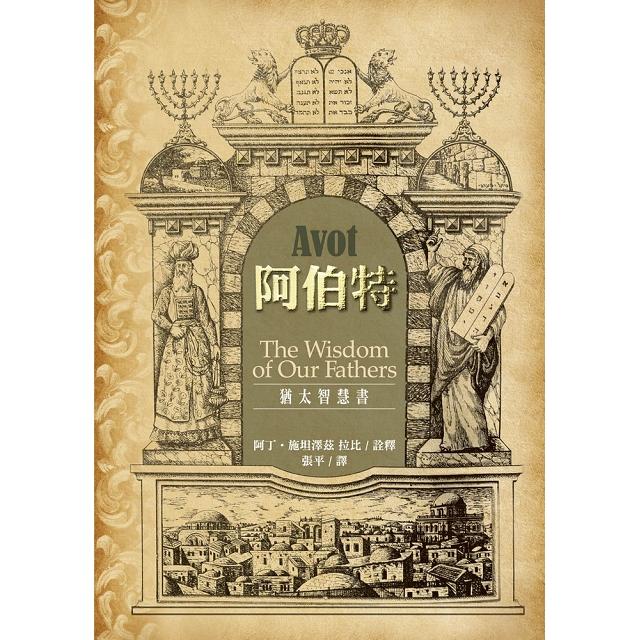 阿伯特:猶太智慧書