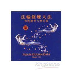 法輪修煉大法普度濟世音樂光碟(1CD)