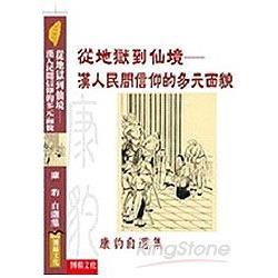從地獄到仙境:漢人民間信仰