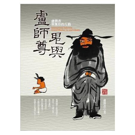 鬼與盧師尊:盧勝彥與無形的互動
