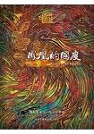 鳳凰的國度-彌勒聖道行(四十四部曲)