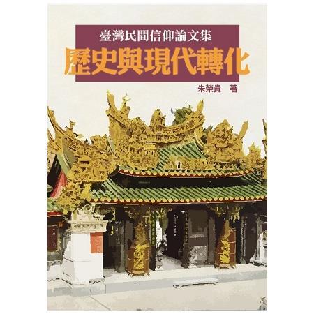 臺灣民間信仰論文集-歷史與現代轉化