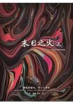 末日之火(上)-彌勒聖道行(四十七部曲)