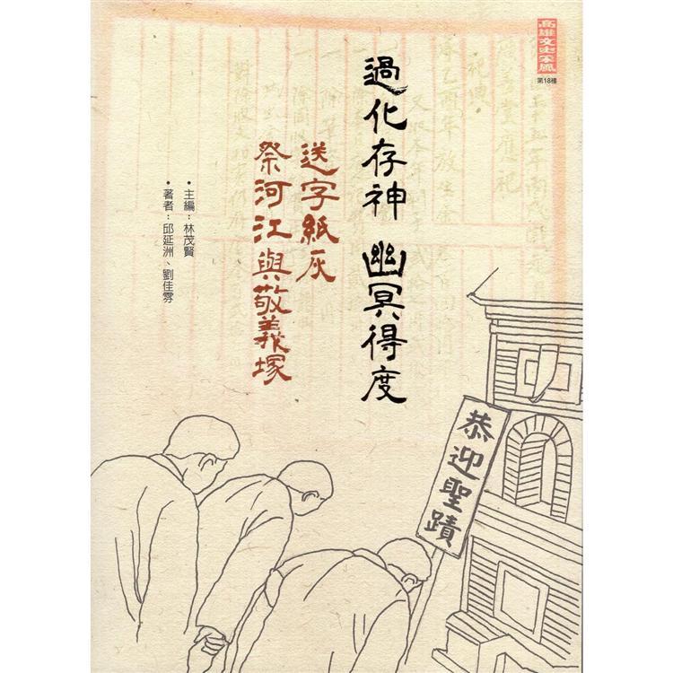 過化存神‧幽冥得度-「送字紙灰」、「祭河江與敬義塚」(附DVD)
