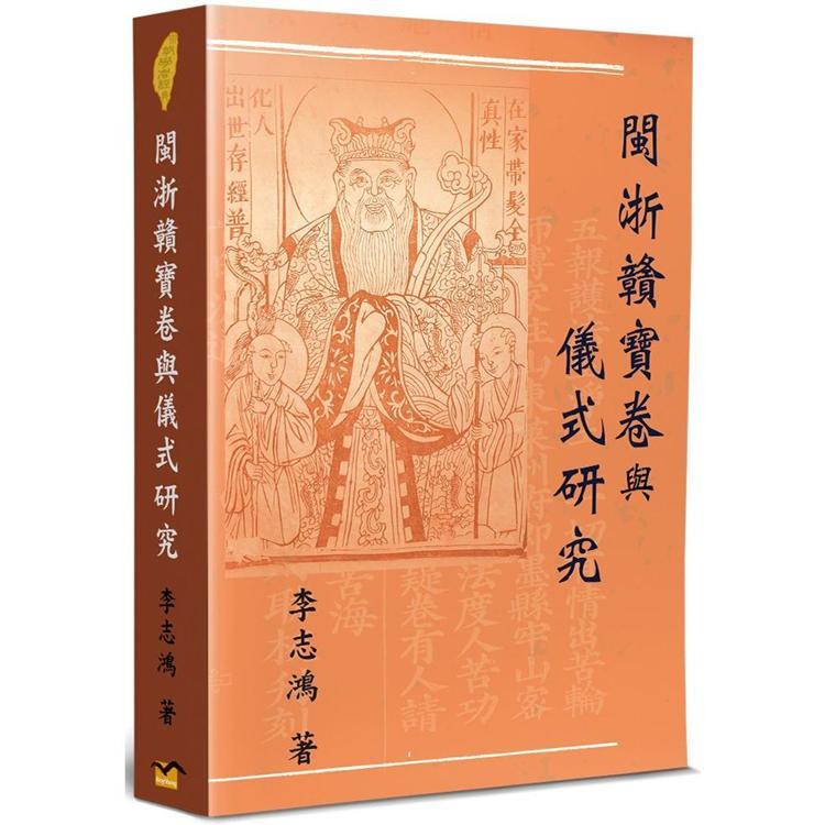 閩浙贛寶卷與儀式研究(另開新視窗)