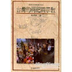 臺灣的祠祀與宗教