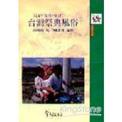寫給青少年的-台灣祭典風俗