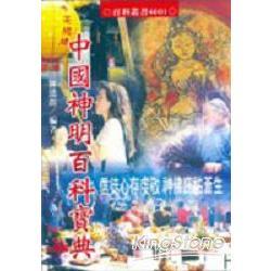 中國神明百科寶典