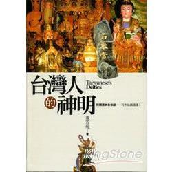 台灣人的神明《民間眾神全收錄,一百多仙識