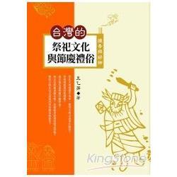 燒香拜好神:台灣祭祀文化與節慶禮俗