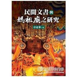民間文書與媽祖廟之研究