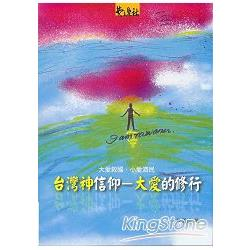 台灣神信仰:大愛的修行