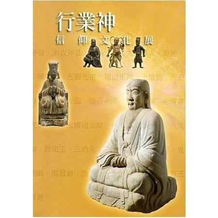 行業神信仰文化展