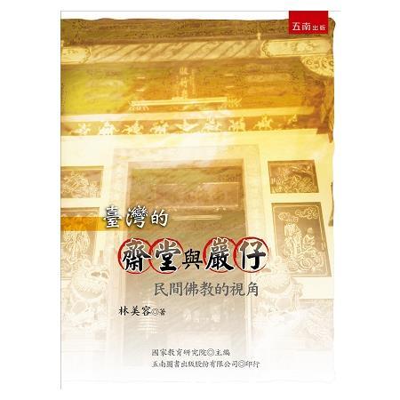 臺灣的齋堂與巖仔-民間佛教的視角