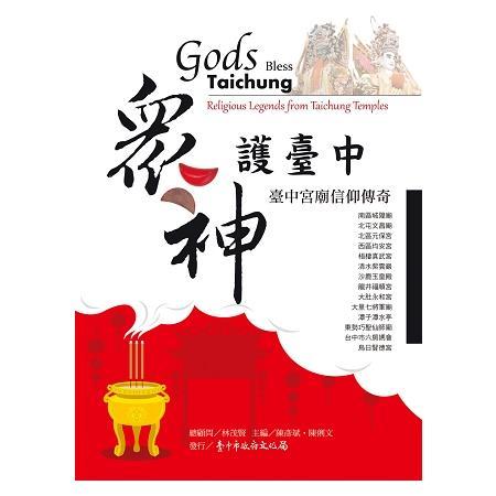 眾神護臺中:臺中宮廟信仰傳奇