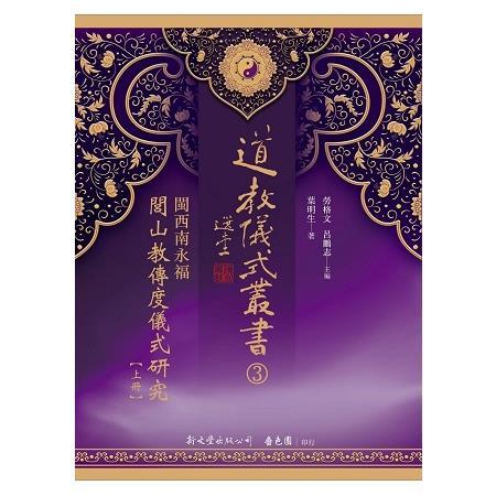 閩西南永福閭山教傳度儀式研究