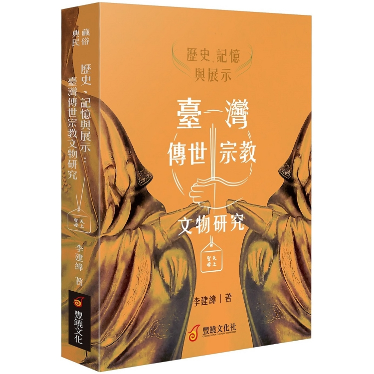 歷史、記憶與展示 : 臺灣傳世宗教文物研究