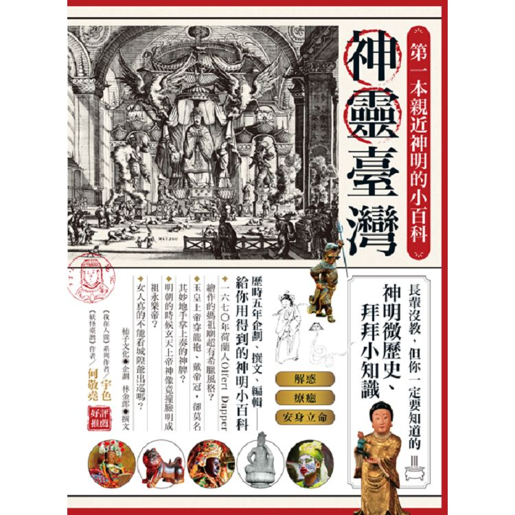 神靈臺灣‧第一本親近神明的小百科:長輩沒教,但你一定要知道的神明微歷史、拜拜小知識