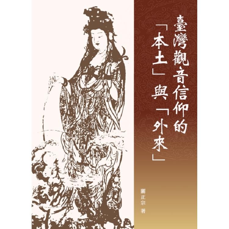 臺灣觀音信仰的「本土」與「外來」