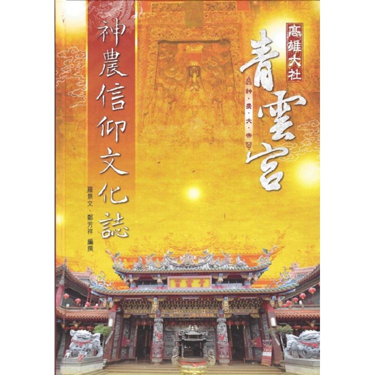 高雄大社青雲宮神農信仰文化誌