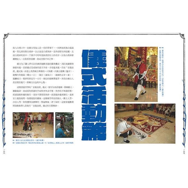 迎神台灣:圖解信仰儀式與曲藝陣頭