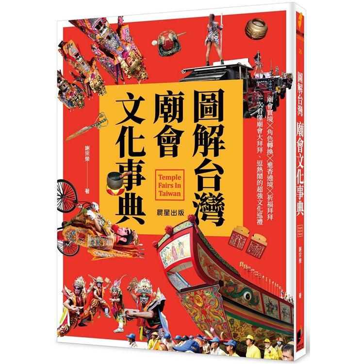 圖解台灣廟會文化事典 : 廟會實境x角色轉換x進香遶境x祈福拜拜 = Temple fairs in Taiwan(另開視窗)
