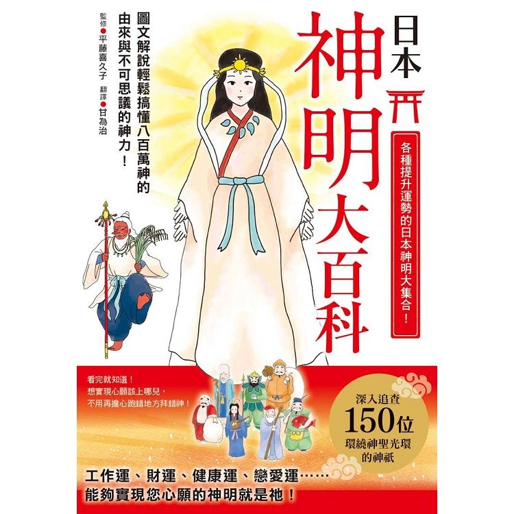 日本神明大百科:深入追查150尊日本大神,竟然發現無比親民的一面!