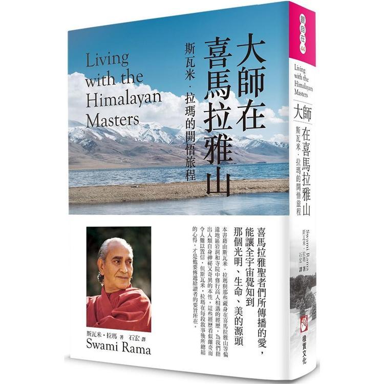 大師在喜馬拉雅山:斯瓦米.拉瑪的開悟旅程