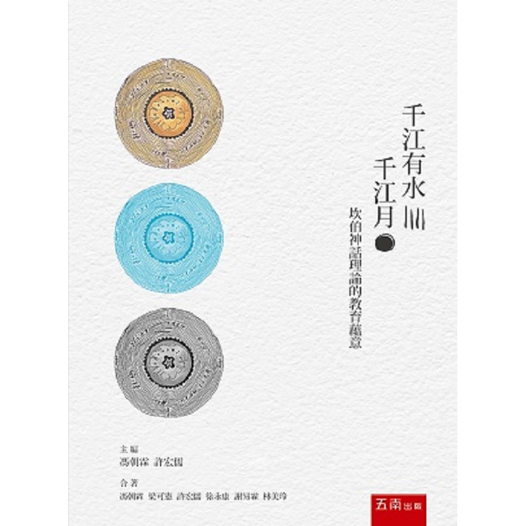 千江有水千江月:坎伯神話理論的教育蘊意