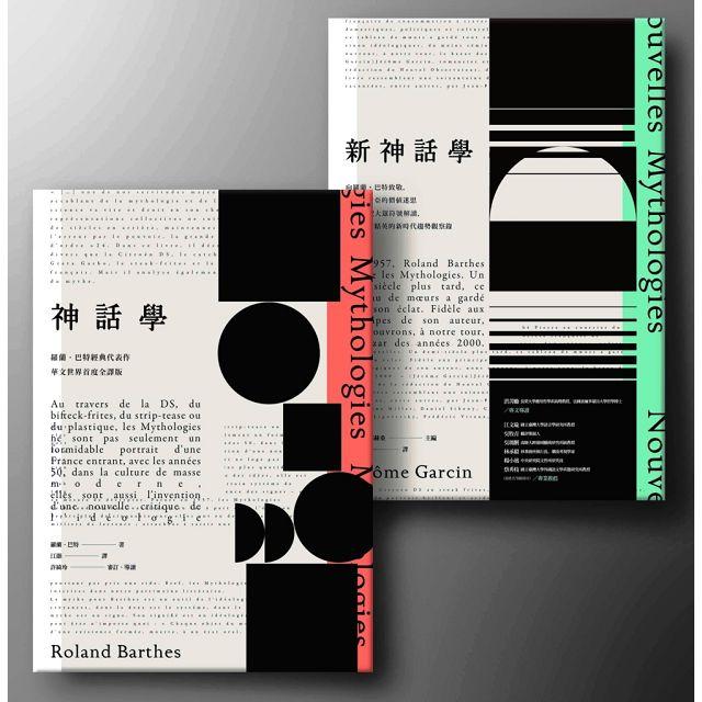 跨世紀《神話學》套書(《神話學》+《新神話學》)