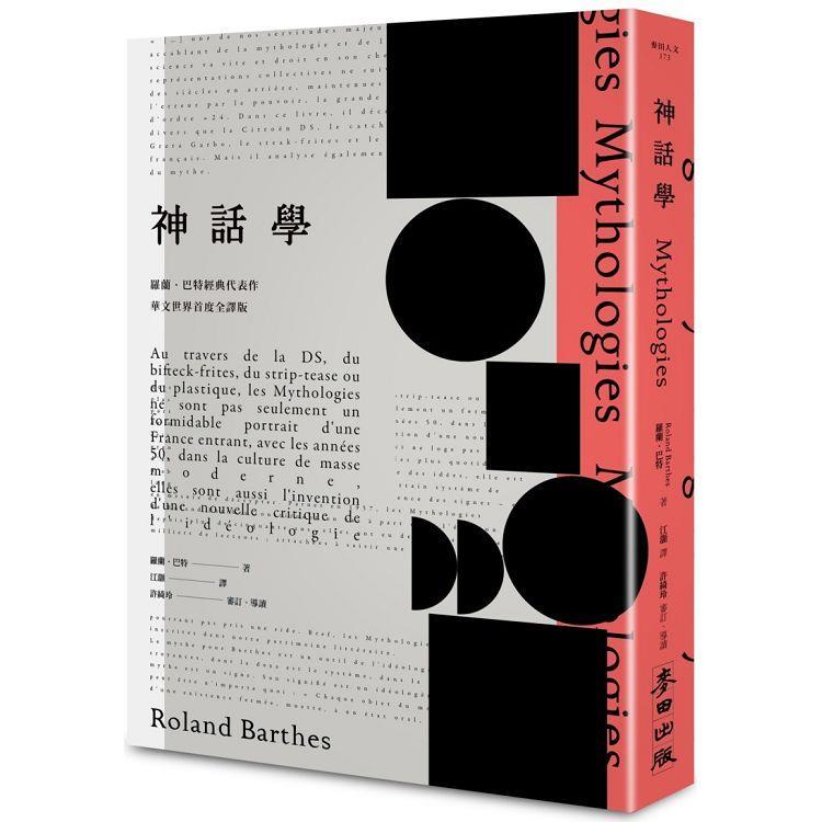 神話學(羅蘭.巴特經典代表作,華文世界首度全譯版)