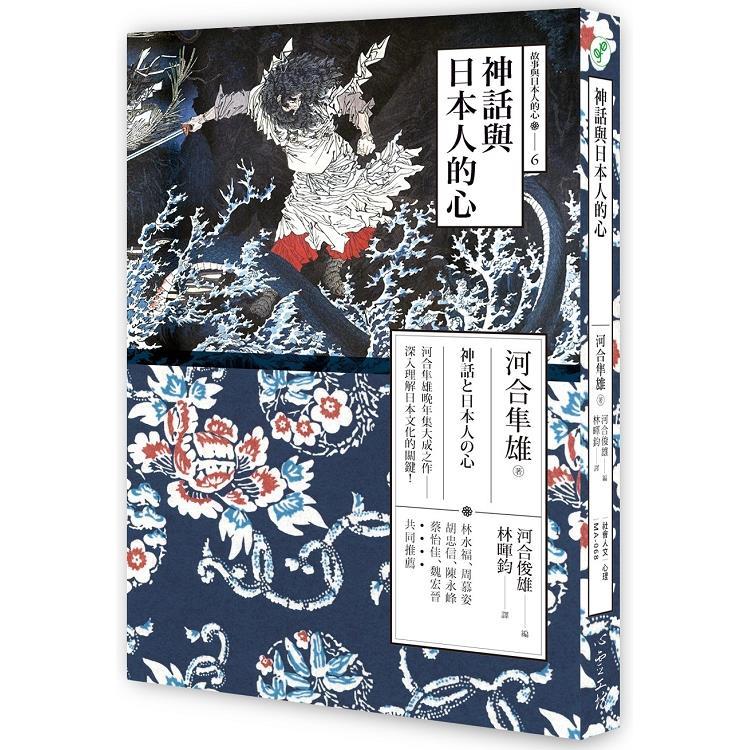 神話與日本人的心