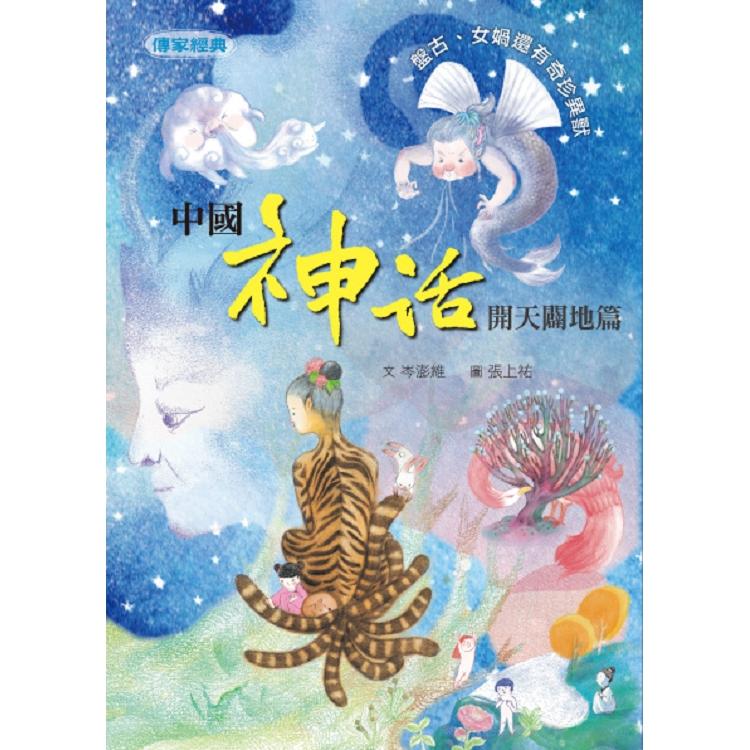傳家經典:中國神話【開天闢地篇】盤古、女媧還有奇珍異獸
