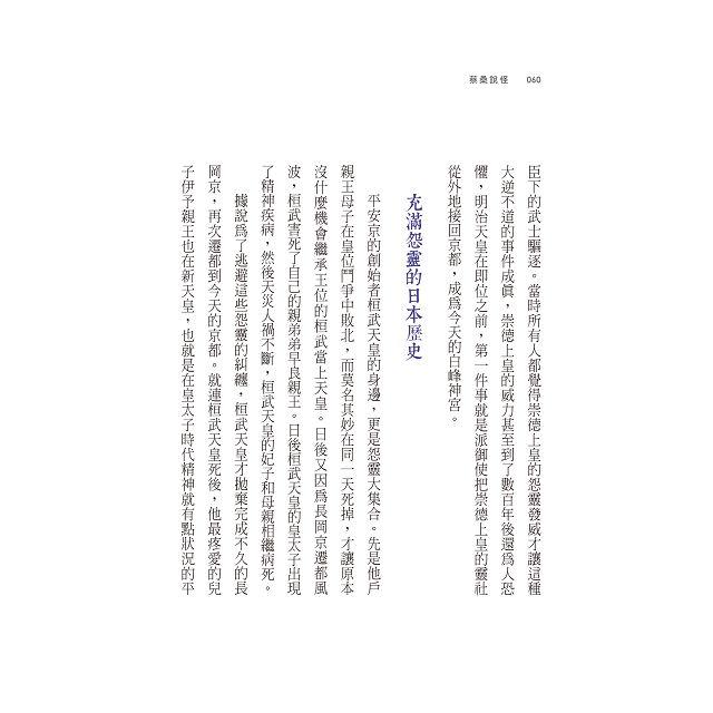 蔡桑說怪:日本神話與靈界怪談,有時還有臺灣