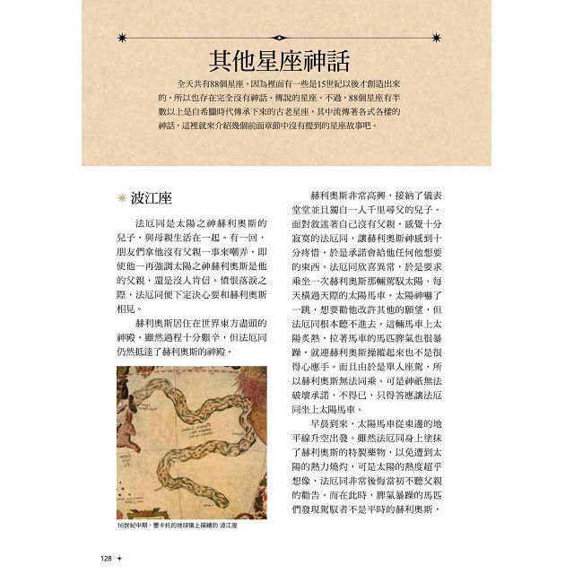 圖解星座神話故事