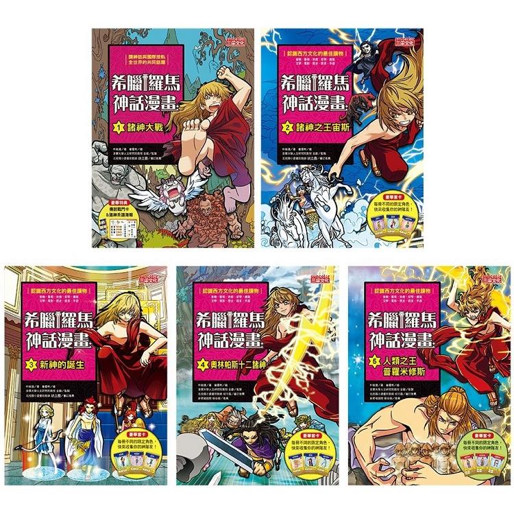 希臘羅馬神話漫畫套書【第一輯】(第1~5冊)