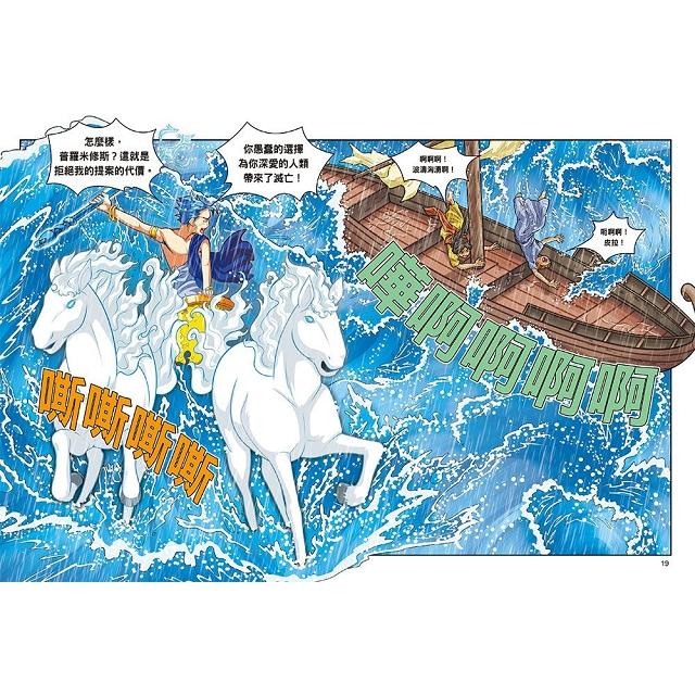 希臘羅馬神話漫畫7:新人類的時代