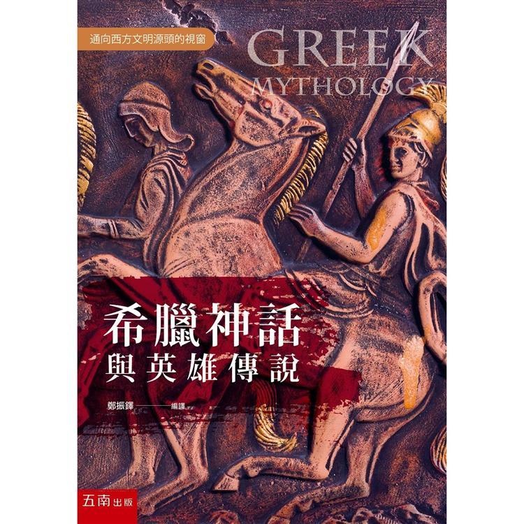希臘神話與英雄傳說