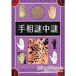 手相謎中謎:3(命理黑盒子)