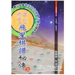 華山希夷飛星棋譜秘傳(上下不分售)(不可退)