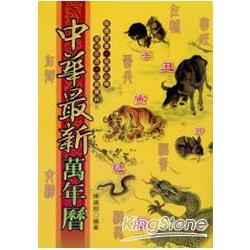中華最新萬年曆(彩色版)