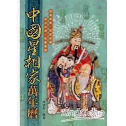 中國星相家萬年曆(彩色版)