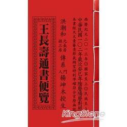 王長壽通書便覽(平裝)