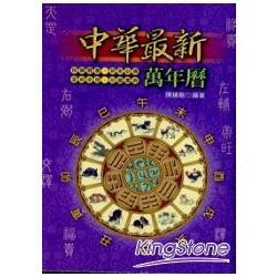 中華最新萬年曆50K(彩色版)