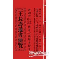王長壽通書便覽(特大本)103年