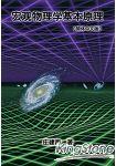 宏觀物理學基本原理(簡體中文版)