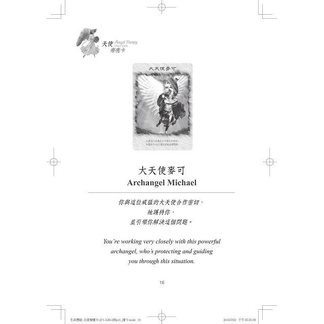 天使療癒卡(2016年版)