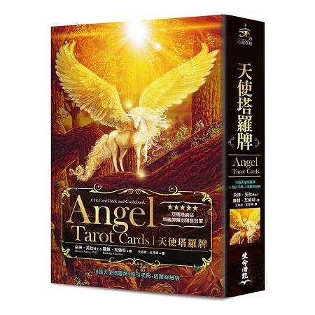 天使塔羅牌:78張天使塔羅牌+指引手冊+塔羅絲絨袋(2016年版)