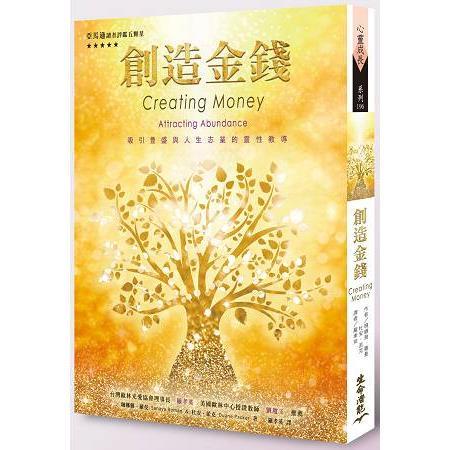 創造金錢:吸引豐盛與人生志業的教導(2017年版)