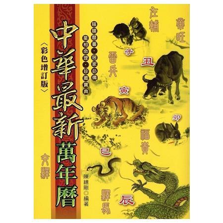 中華最新萬年曆(彩色增訂版)